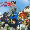10月開始アニメ「ルパン三世」ここに注目!