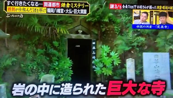 定泉寺入口
