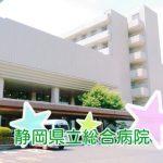 産婦人科選び 静岡市立病院vs静岡県立総合病院 メリット&デメリットを比較!