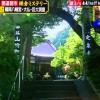 ぶっちゃけ寺で紹介され話題となった鎌倉・定泉寺とは?