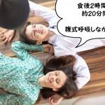 食後に寝るだけ?簡単実践で免疫力アップ。妊娠中の風邪・病気予防