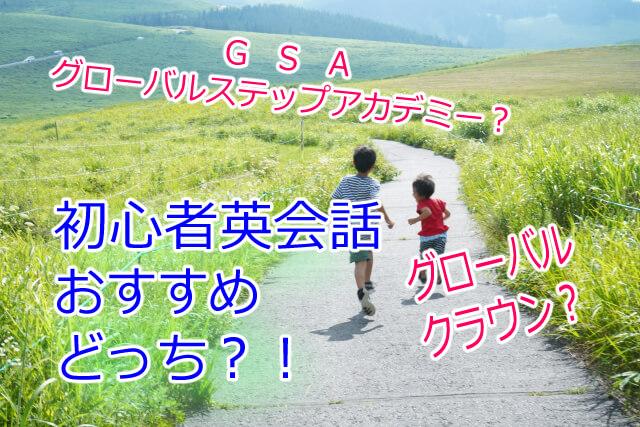 GSA(グローバルステップアカデミー)とグローバルクラウン、初心者英会話のおすすめどっち?比較